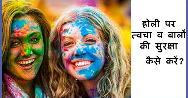 Skin & Hair Care on Holi Festival