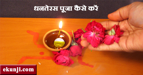 Dhanteras Puja Vidhi - How to Puja on Dhanteras